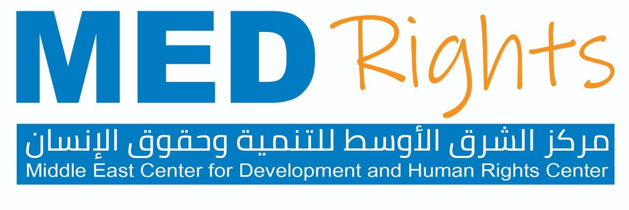 مركز الشرق الاوسط للتنمية وحقوق الإنسان