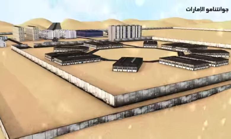 سجن الرزين - الامارات